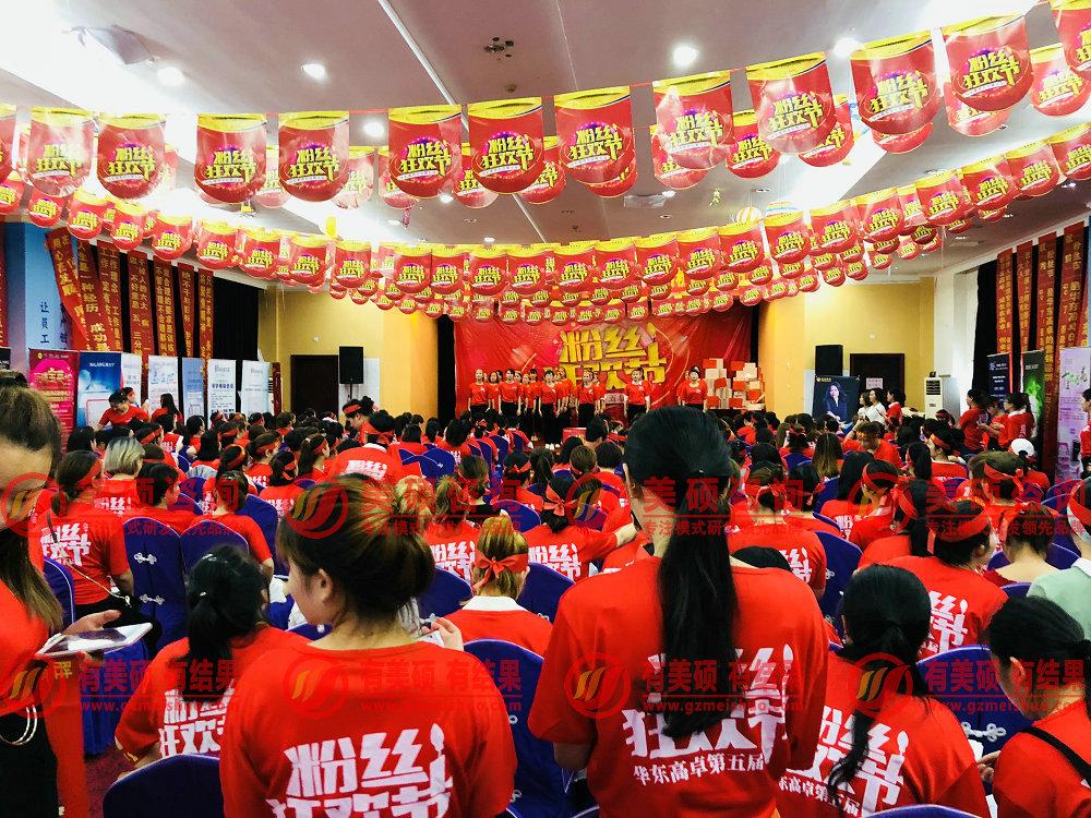 <span>杭州-粉丝节-狂欢会</span>