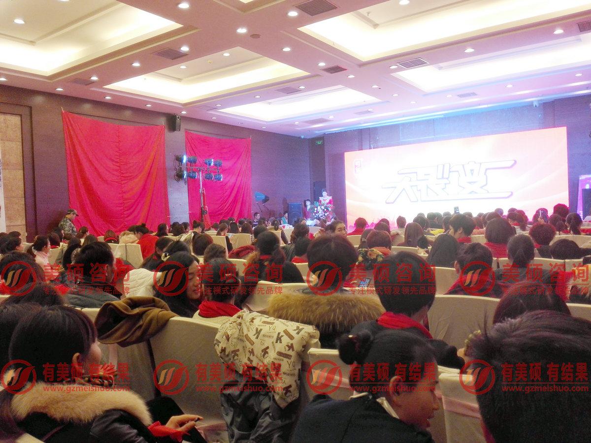 郑州-大裂变-招商会