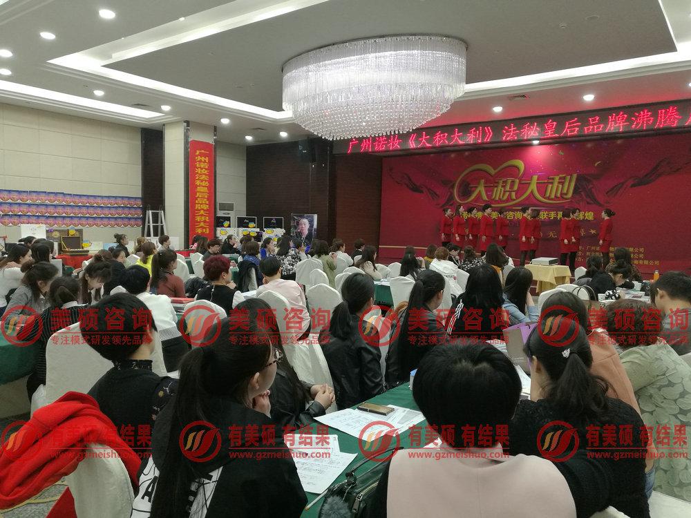 广州-大积大利-执行会